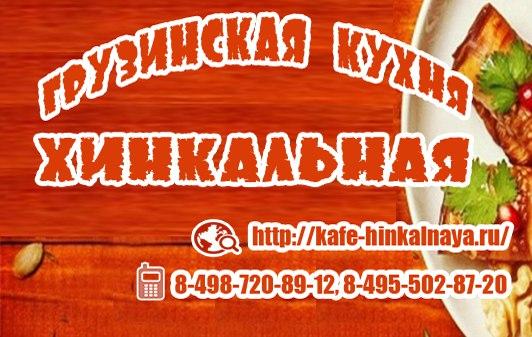 kafe-hinkalnaya