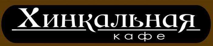 Логотип кафе Хинкальная